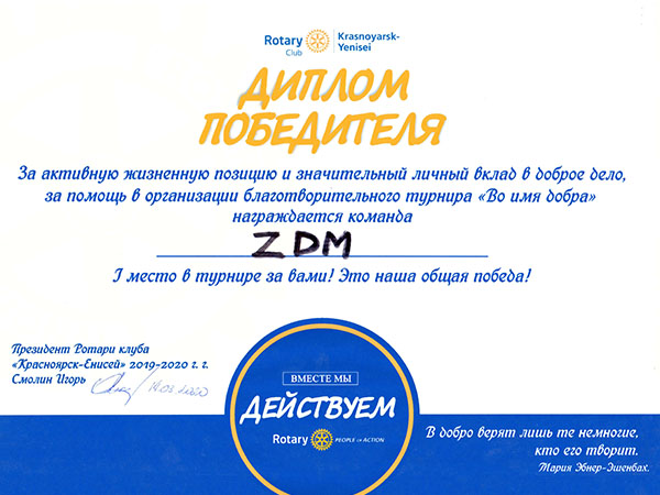 Diploma for 1st place in the charity tournament «In the name of good»